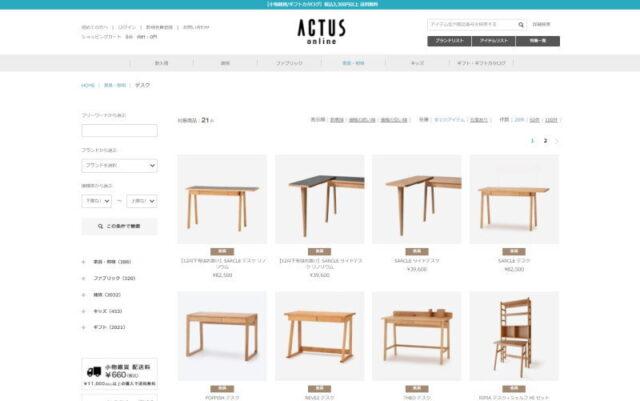 アクタスのオンラインショップで学習机の購入が可能に