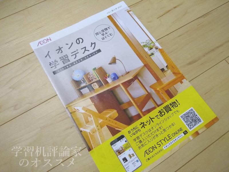 イオン2021学習机カタログ