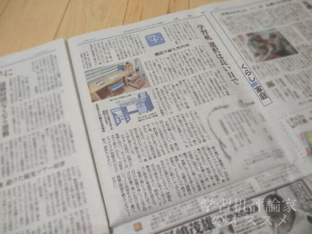 学習机特集_読売新聞20201210