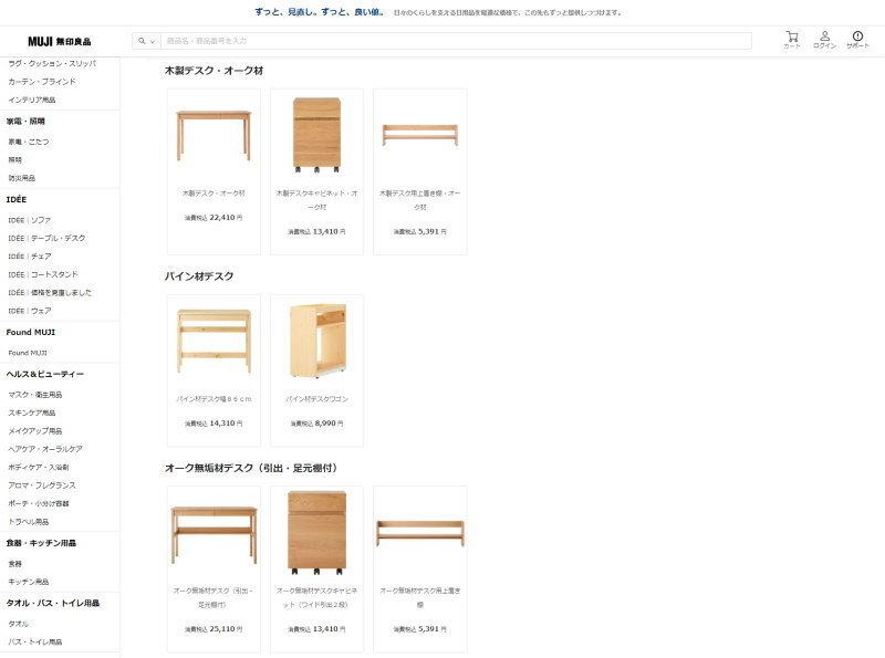 新型「木製デスク・オーク材」と「オーク無垢材デスク(引出・足元棚付)」が併売されている