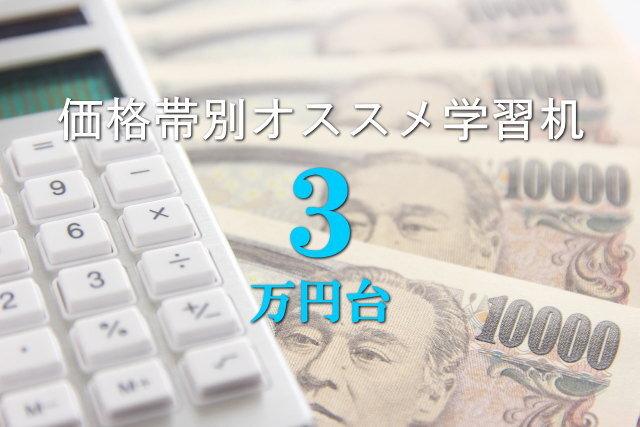 3万円台の価格帯別オススメ学習机2021