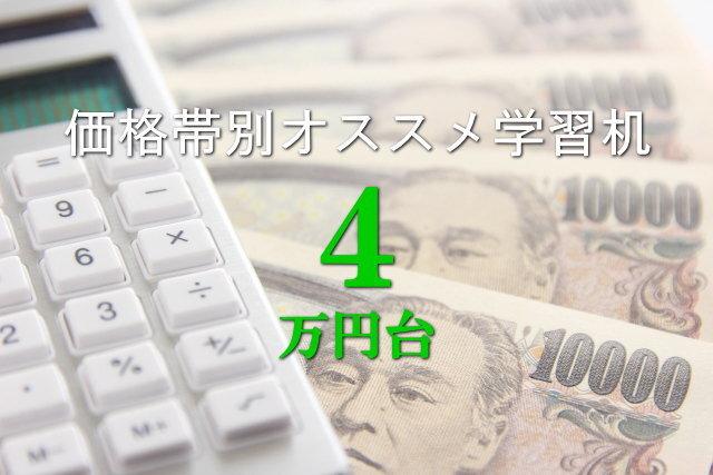 4万円台の価格帯別オススメ学習机2021