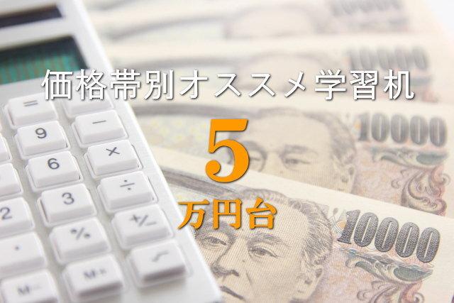 5万円台の価格帯別オススメ学習机2021