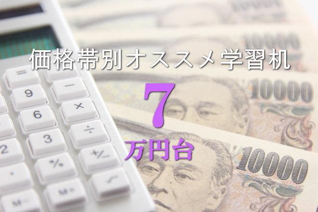 7万円台の価格帯別オススメ学習机2021