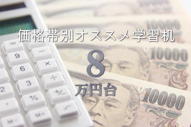 8万円台の価格帯別オススメ学習机2021