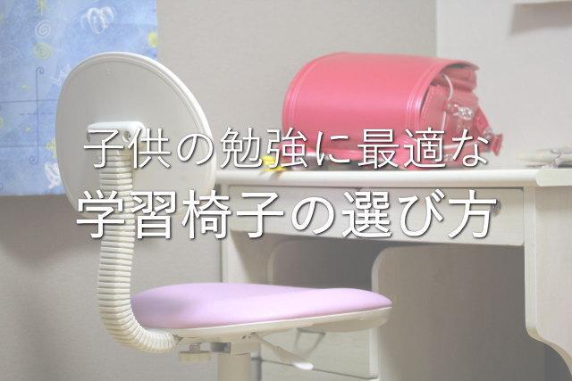 【最新版】子供の勉強に最適な学習椅子の選び方