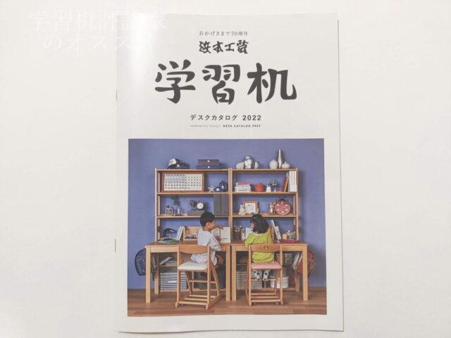 浜本工芸2022学習机カタログ