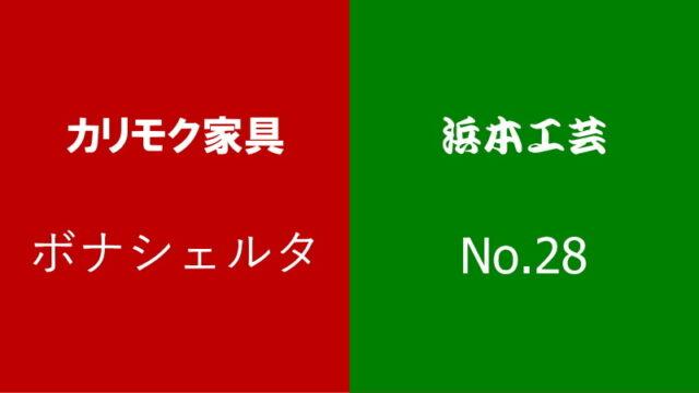 カリモク家具・ボナシェルタ vs 浜本工芸・No.28デスク 比較