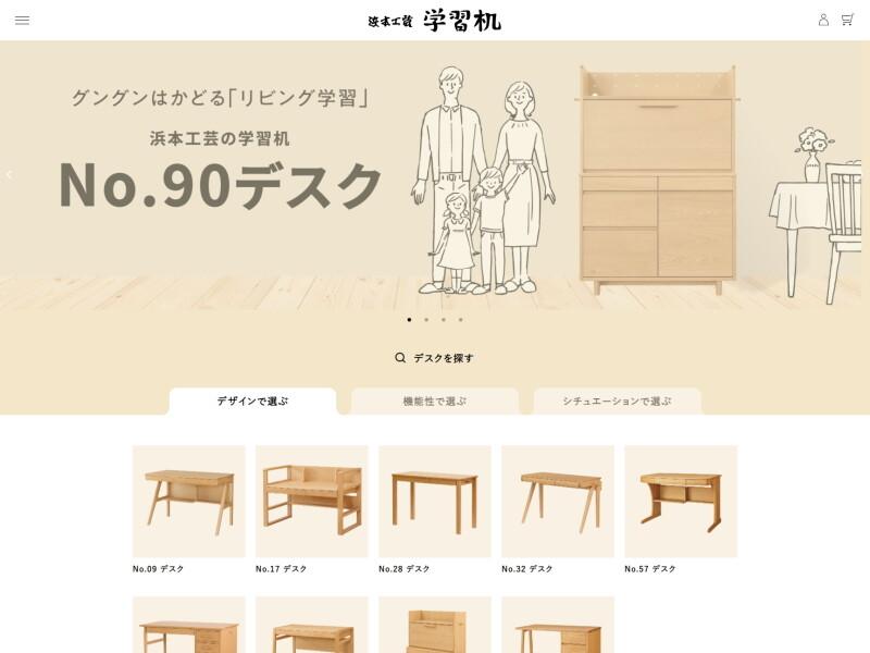 浜本工芸が公式オンラインストアを開設